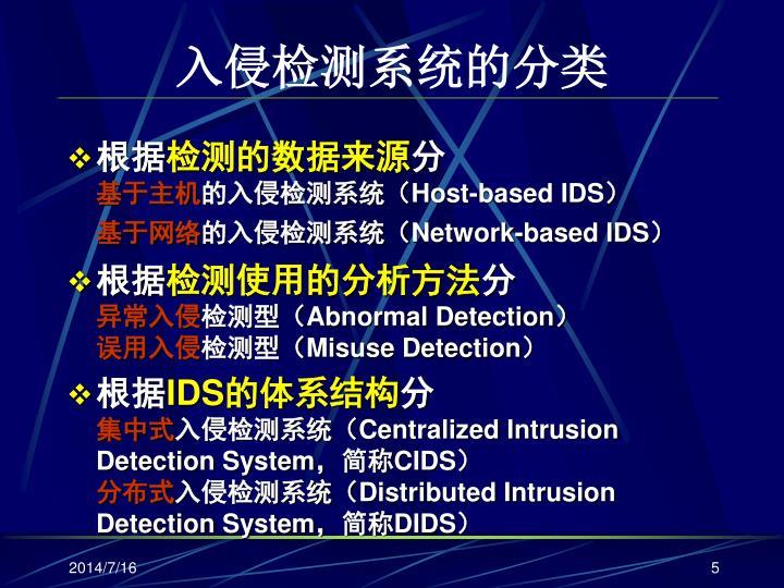 入侵检测系统的分类