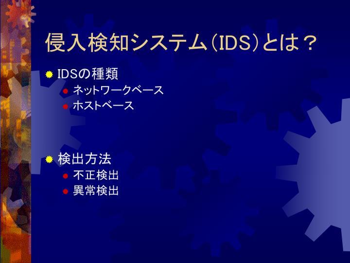侵入検知システム(