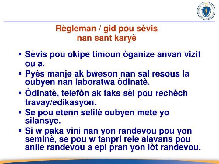 Règleman / gid pou sèvis