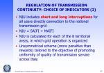 regulation of transmission continuity choice of indicators 2