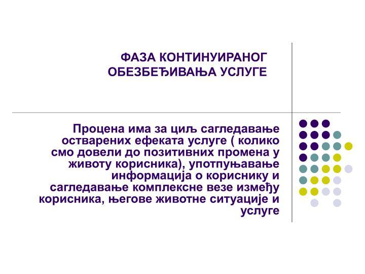 ФАЗА КОНТИНУИРАНОГ ОБЕЗБЕЂИВАЊА УСЛУГЕ