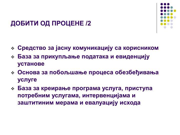ДОБИТИ ОД ПРОЦЕНЕ /2