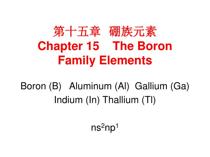 Chapter 15 the boron family elements