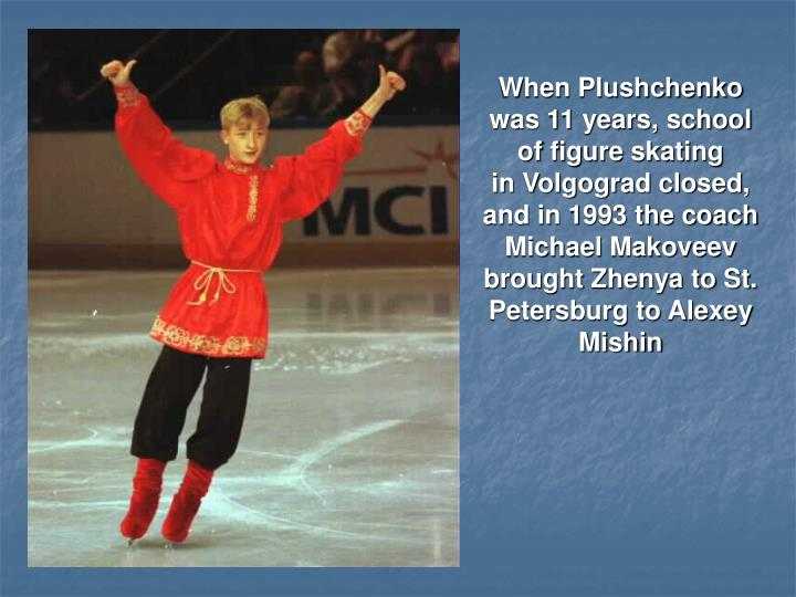 When Plushchenko was 11 years, school of figure skating