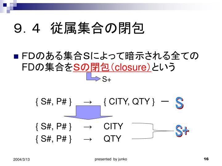 9.4 従属集合の閉包