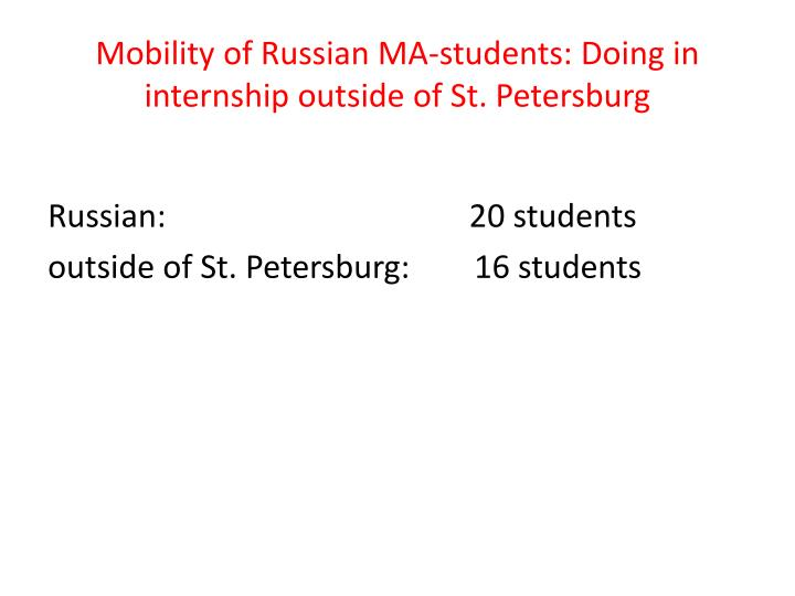 Mobility of Russian MA-students: Doing in internship outside of St. Petersburg