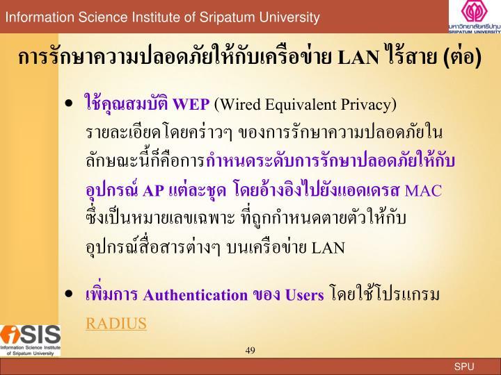 การรักษาความปลอดภัยให้กับเครือข่าย LAN ไร้สาย