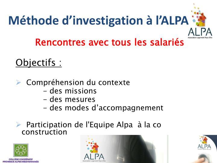 Méthode d'investigation à l'ALPA