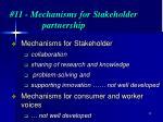 11 mechanisms for stakeholder partnership