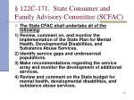 122c 171 state consumer and family advisory committee scfac6