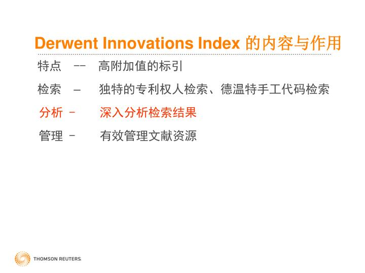 Derwent Innovations Index