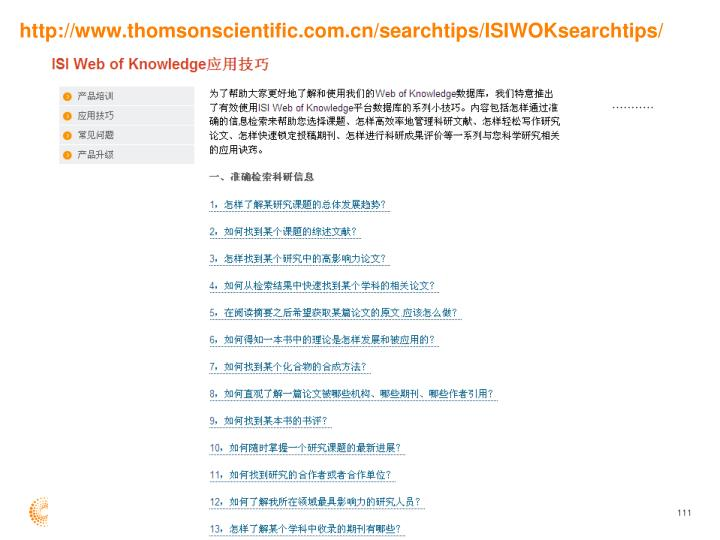 http://www.thomsonscientific.com.cn/searchtips/ISIWOKsearchtips/
