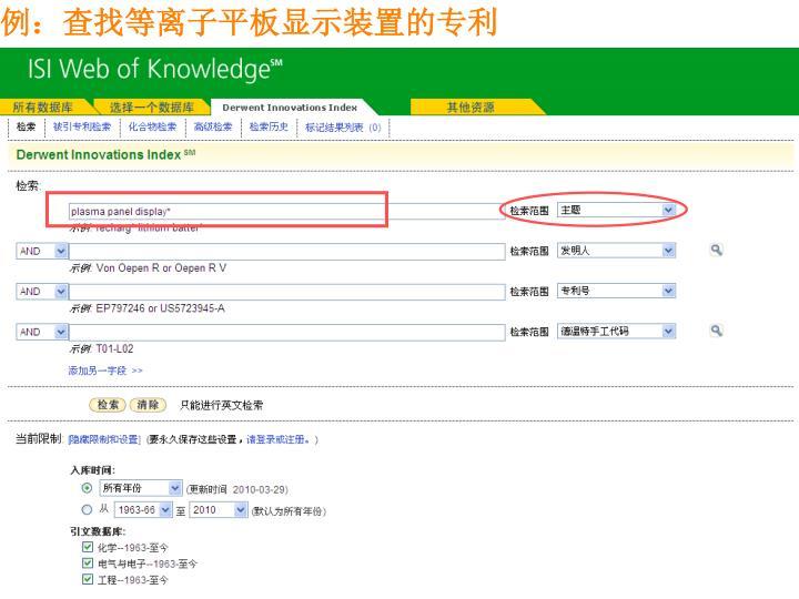 例:查找等离子平板显示装置的专利