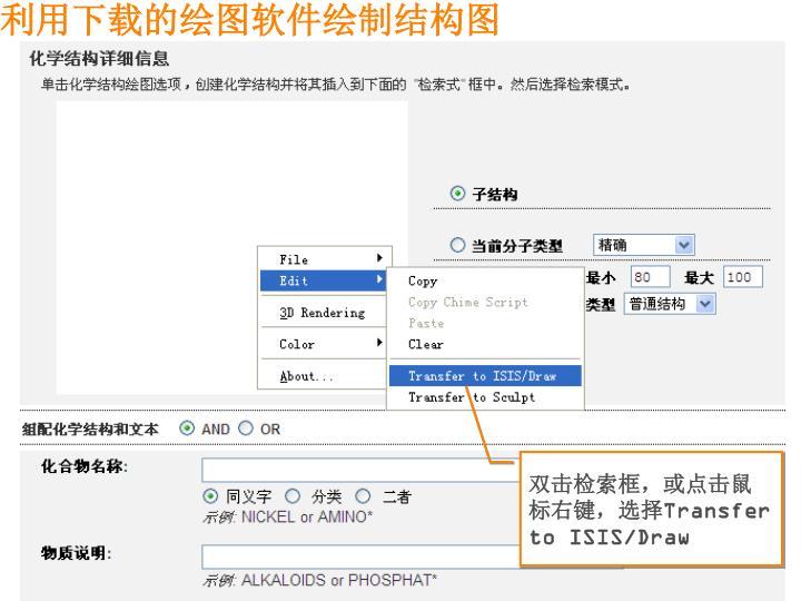 利用下载的绘图软件绘制结构图