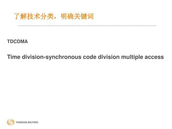 了解技术分类,明确关键词