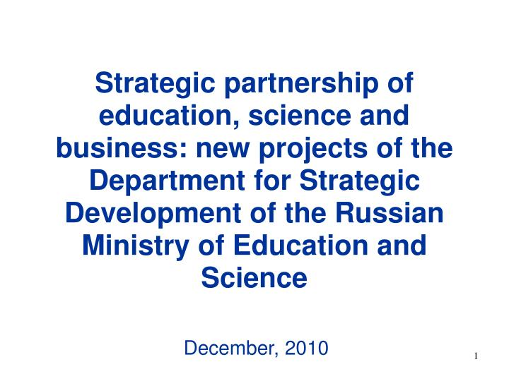 Strategic partnership of education, science and business