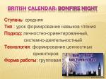 british calendar bonfire night