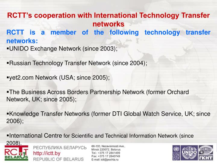 RCTT's cooperation with International Technology Transfer networks