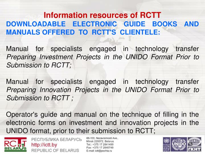 Information resources of RCTT