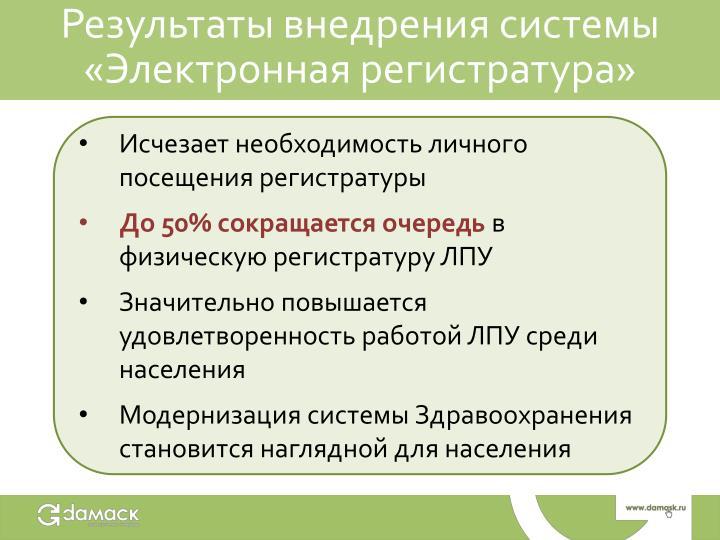Результаты внедрения системы «Электронная регистратура»