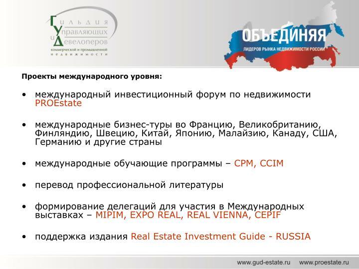 Проекты международного уровня: