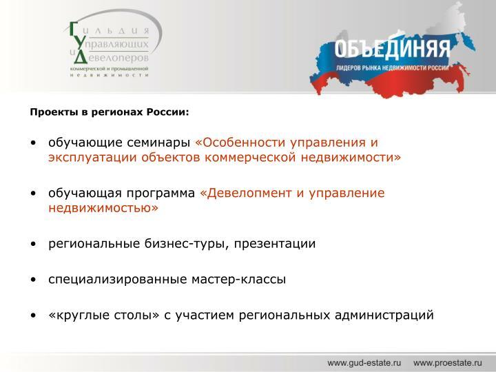 Проекты в регионах России: