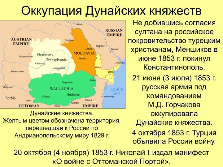 Оккупация Дунайских княжеств