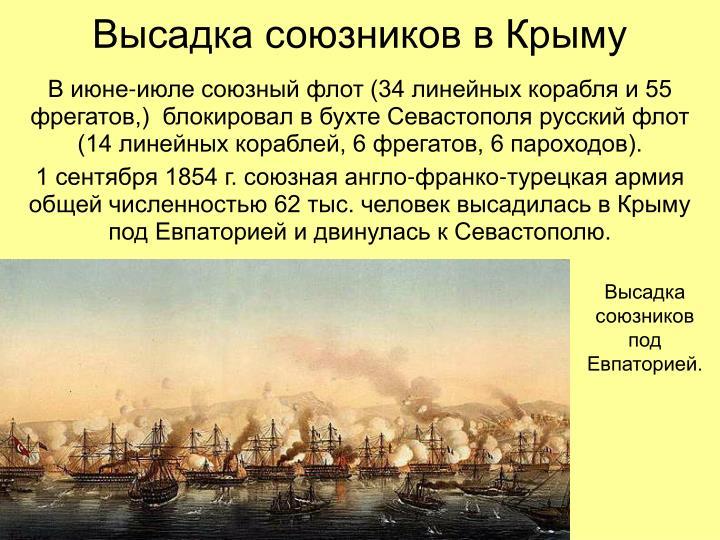 Высадка союзников в Крыму