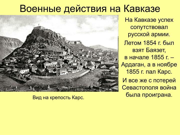 Военные действия на Кавказе