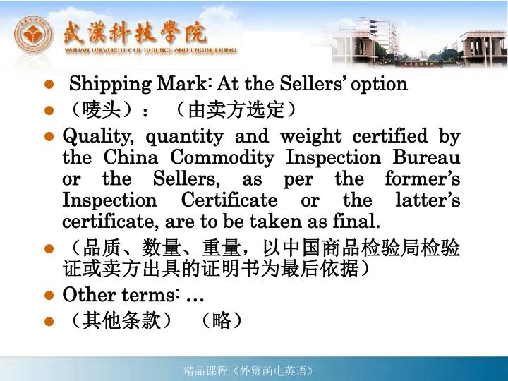 Shipping Mark: At the Sellers' option