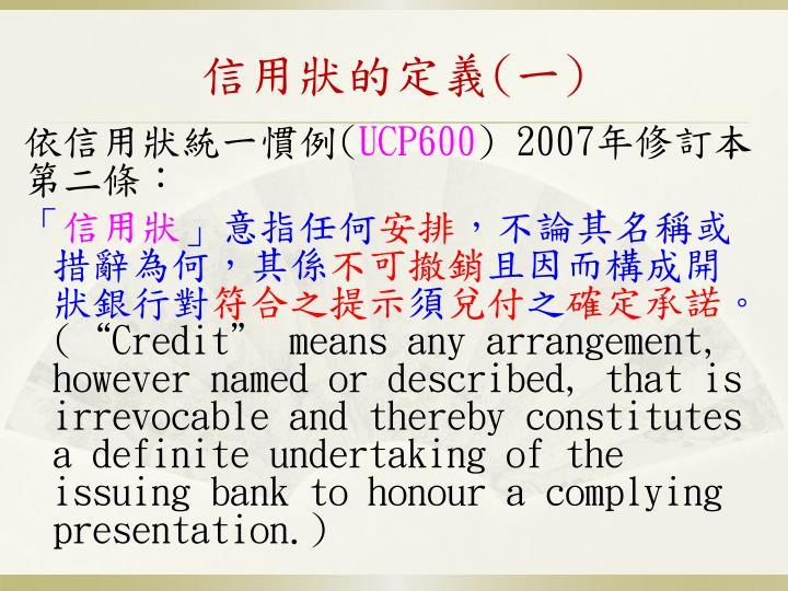 信用狀的定義