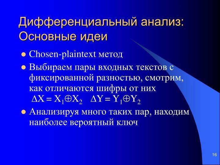 Дифференциальный анализ: