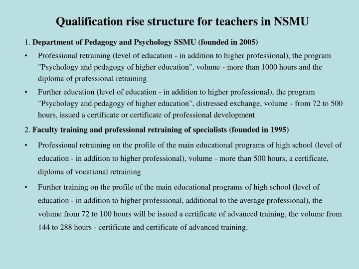 Qualification rise structure for teachers in NSMU