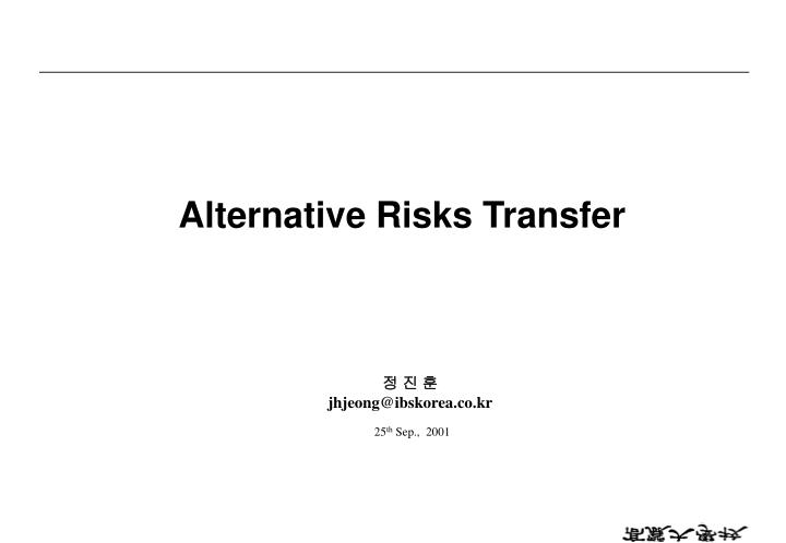 Alternative risks transfer