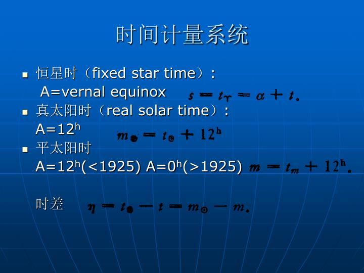 时间计量系统
