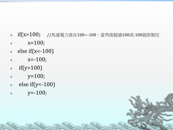 if(x>100