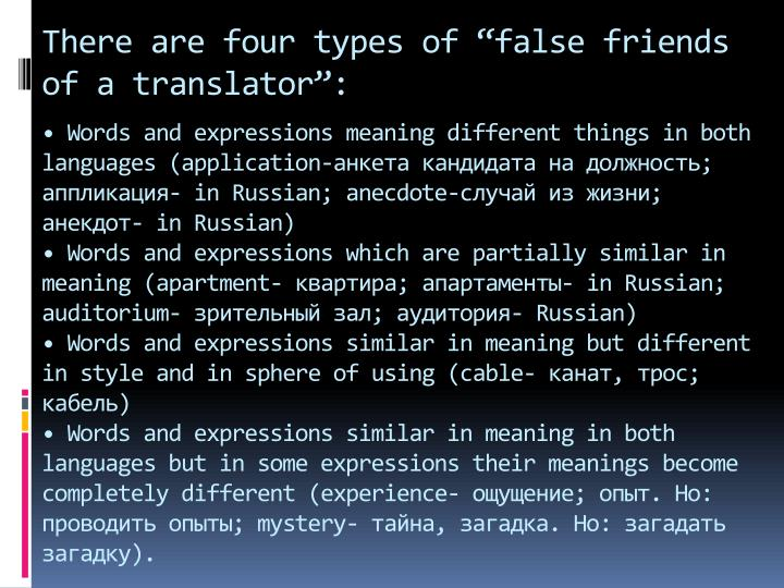 """There are four types of """"false friends of a translator"""