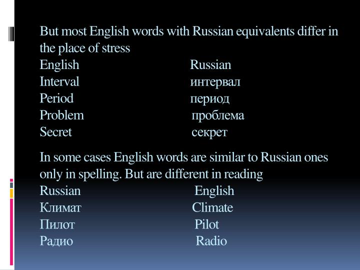 But most English words with Russian equivalents differ in the place of