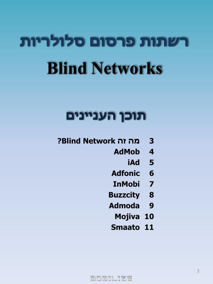 רשתות פרסום סלולריות