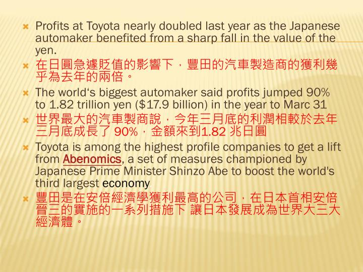 Profits at Toyota nearly doubled last year as the Japanese automaker benefited from a sharp fall in the value of the yen