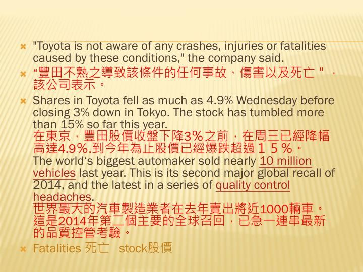 """Toyota is not aware of any crashes, injuries or fatalities caused by these conditions,"" the company said."