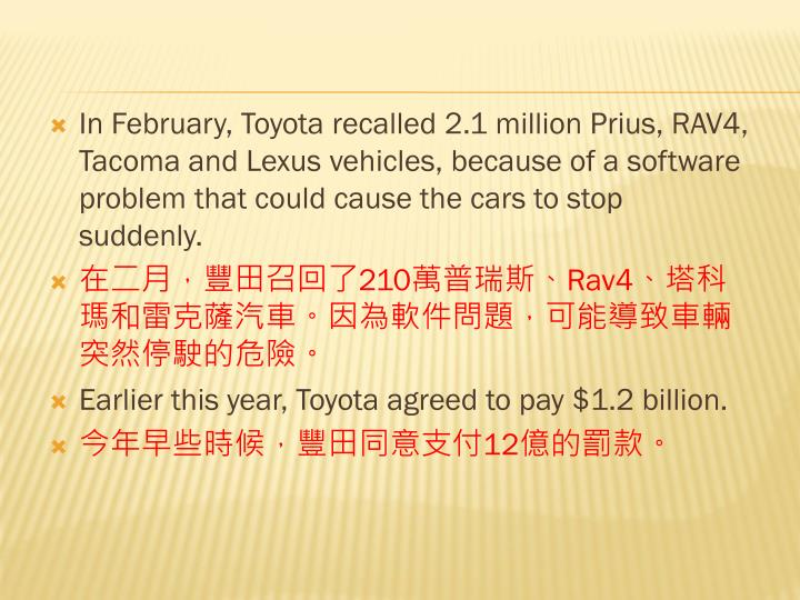 In February, Toyota recalled 2.1 million Prius, RAV4, Tacoma and Lexus vehicles, because of a software problem that could cause the cars to stop suddenly.