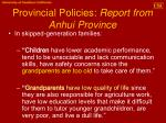 provincial policies report from anhui province