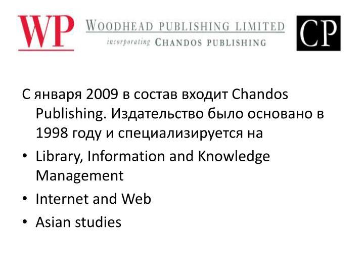 С января 2009 в состав входит