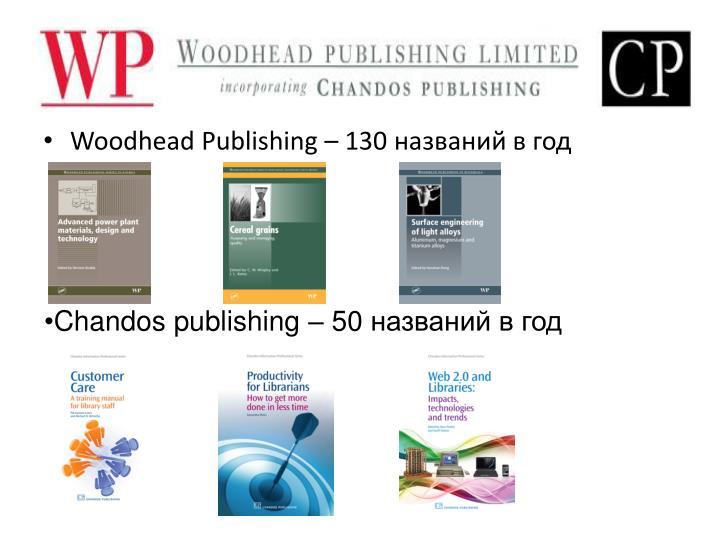 Woodhead Publishing – 130