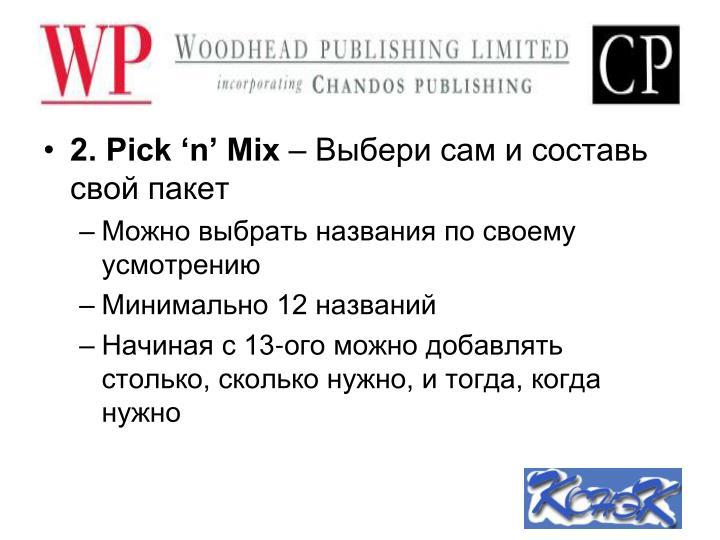 2. Pick 'n' Mix