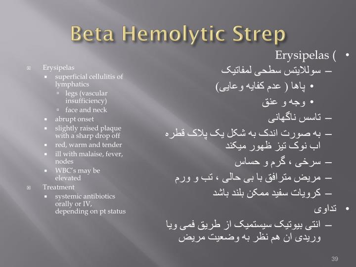 Beta Hemolytic Strep