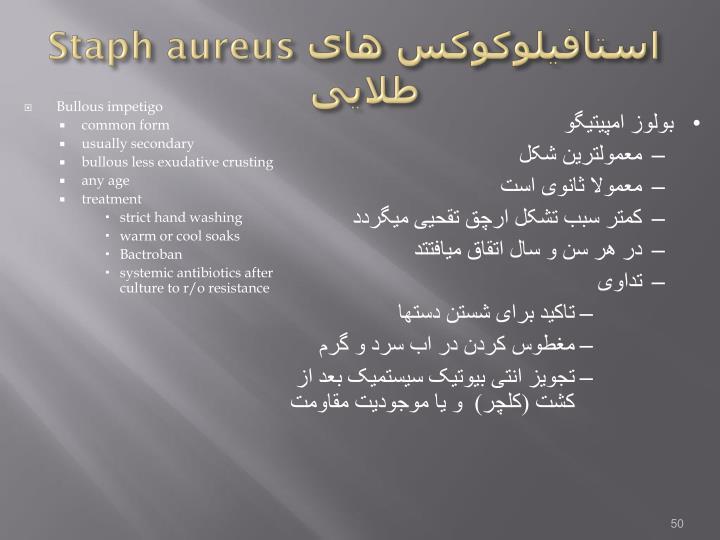 Staph aureus