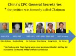 china s cpc general secretaries the position was formerly called chairman