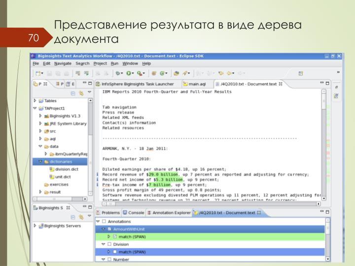 Представление результата в виде дерева документа